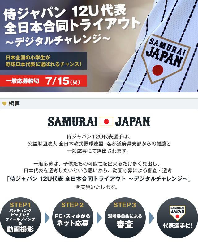 侍ジャパン 12U代表 全日本合同トライアウト 選手募集