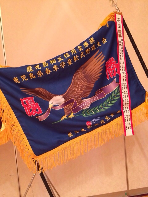鹿児島相互信用金庫様より優勝旗をいただきました。
