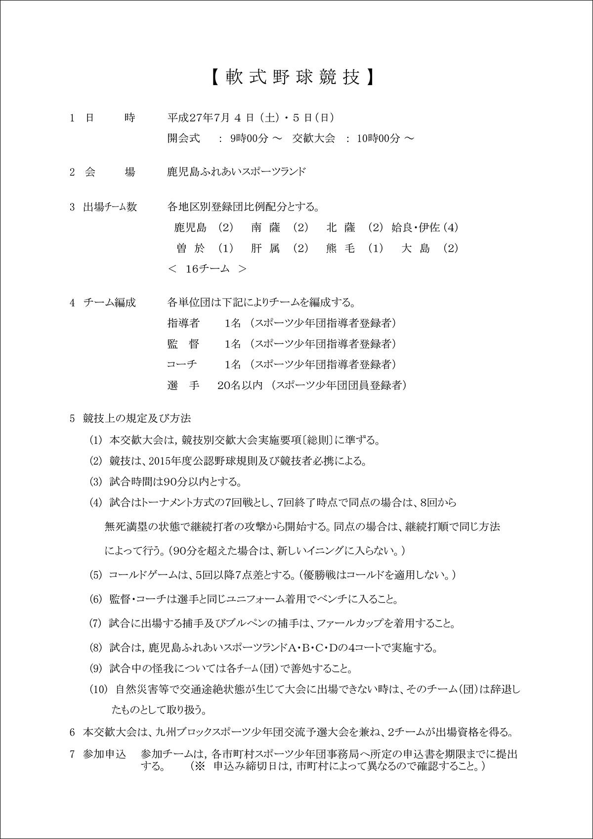 H27県スポ少交歓大会(要項・組合せ)-3