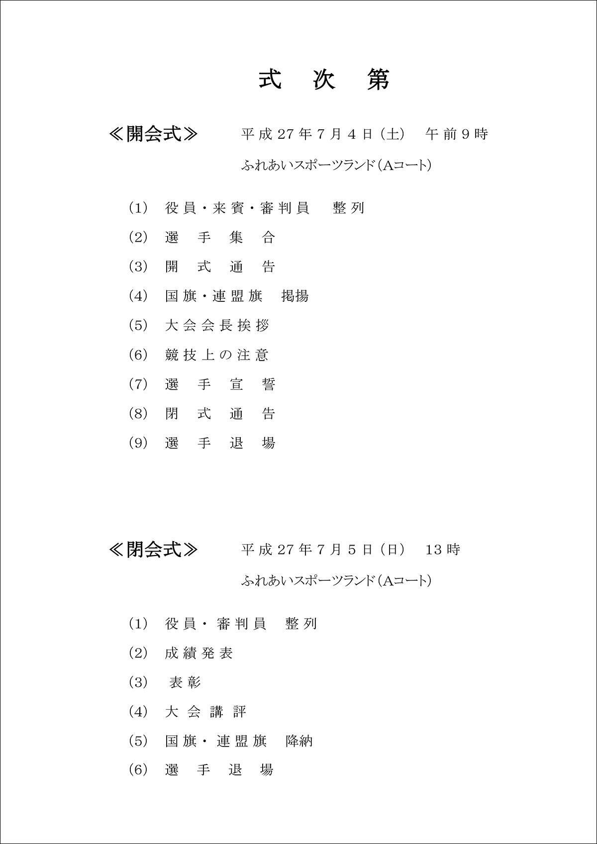 H27県スポ少交歓大会(要項・組合せ)-2
