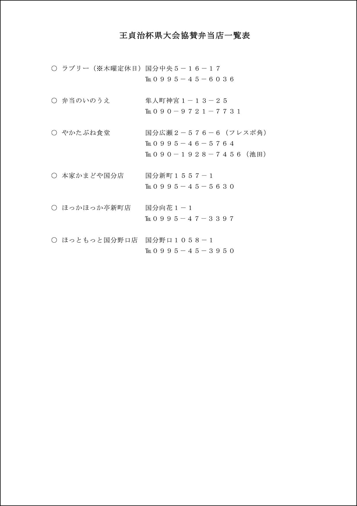王貞治杯県大会協賛弁当店一覧表