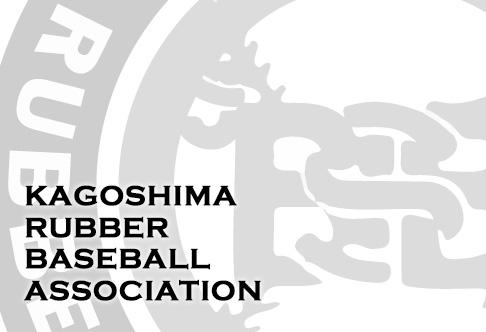 【通常通り開催】第16回王貞治杯学童軟式野球県予選大会