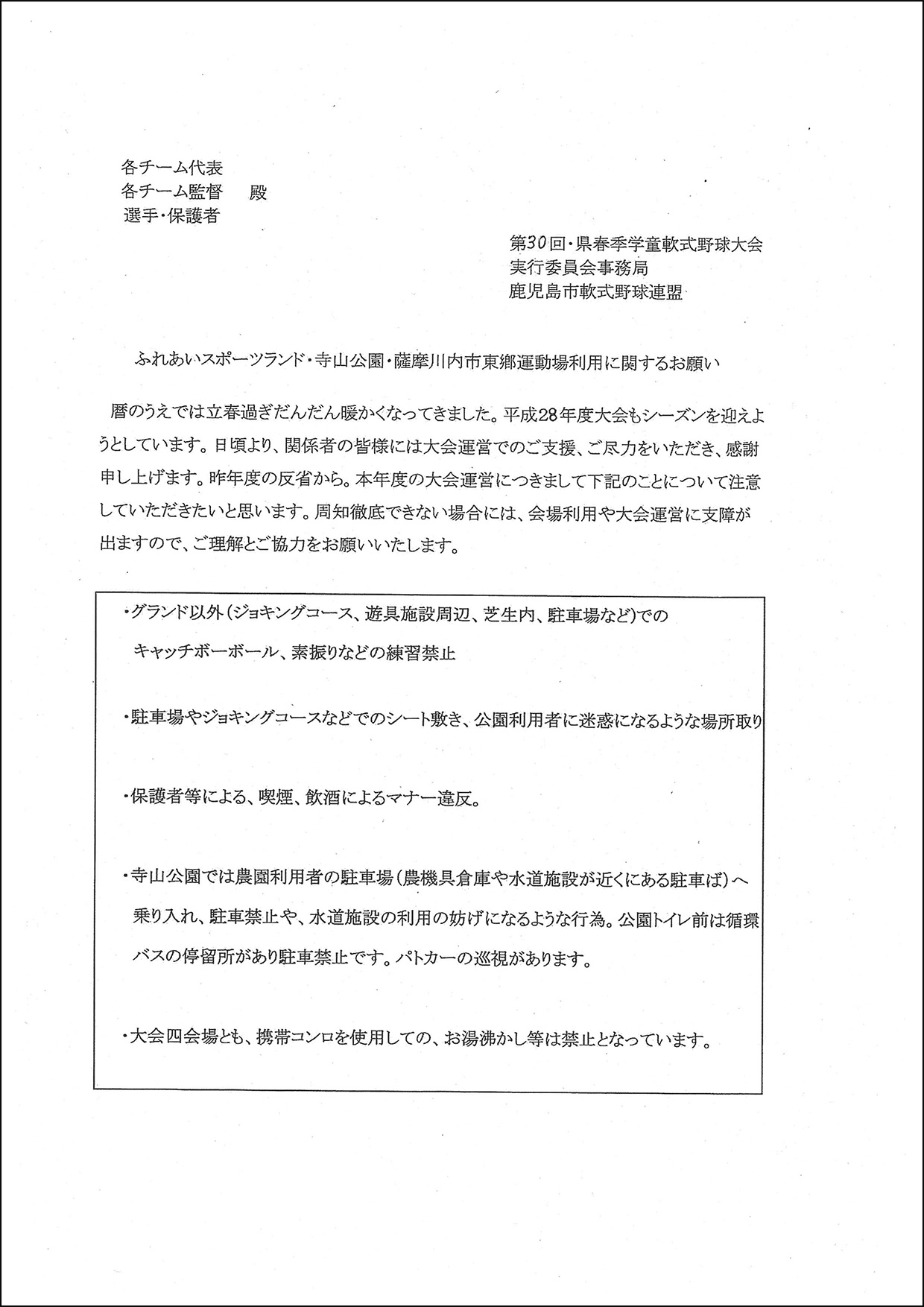 第30回春季学童審判割当表・各施設の利用に関するお願い-2