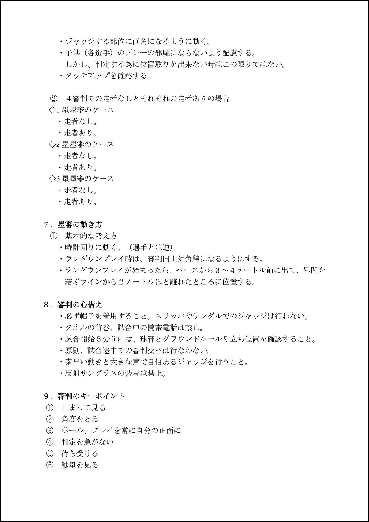 霧島支部審判講習会開催概要-4
