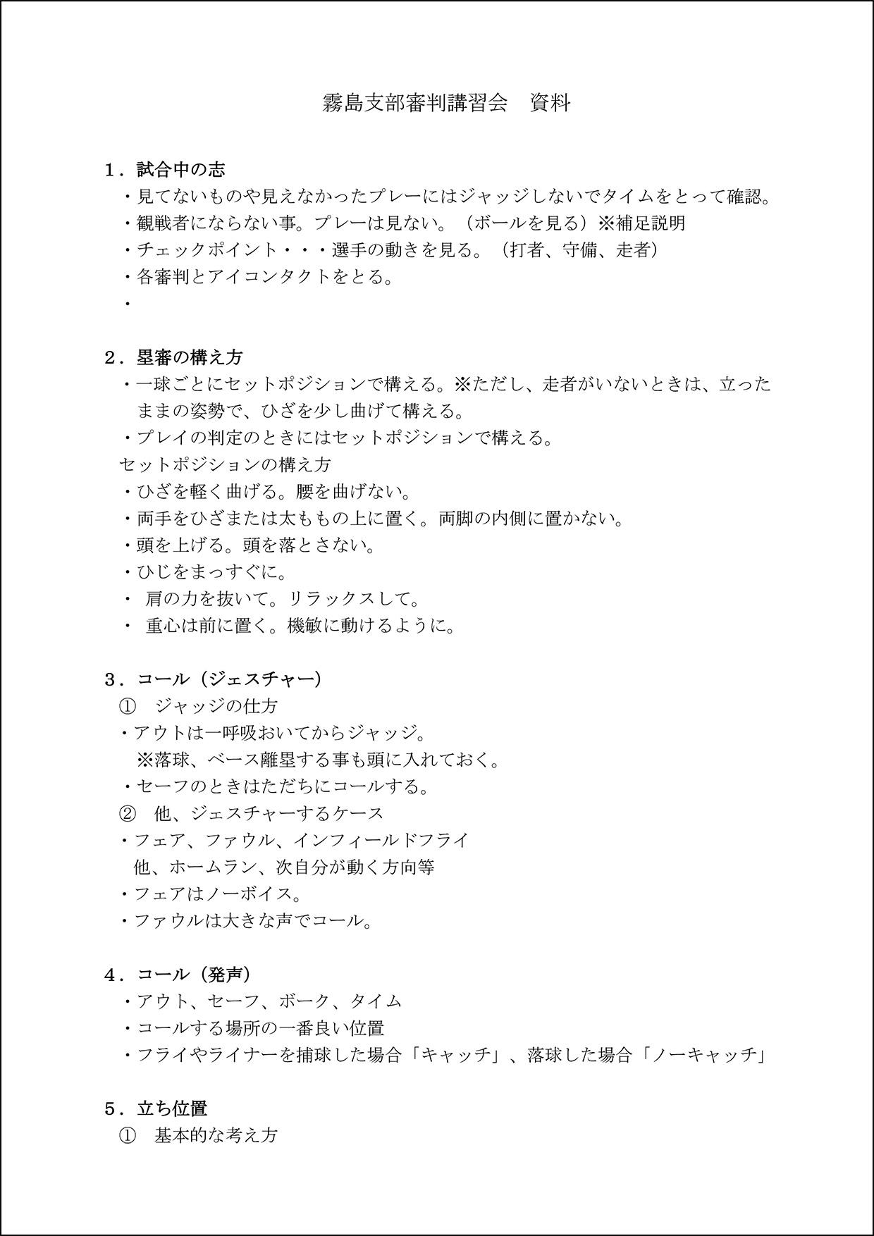 霧島支部審判講習会開催概要-3