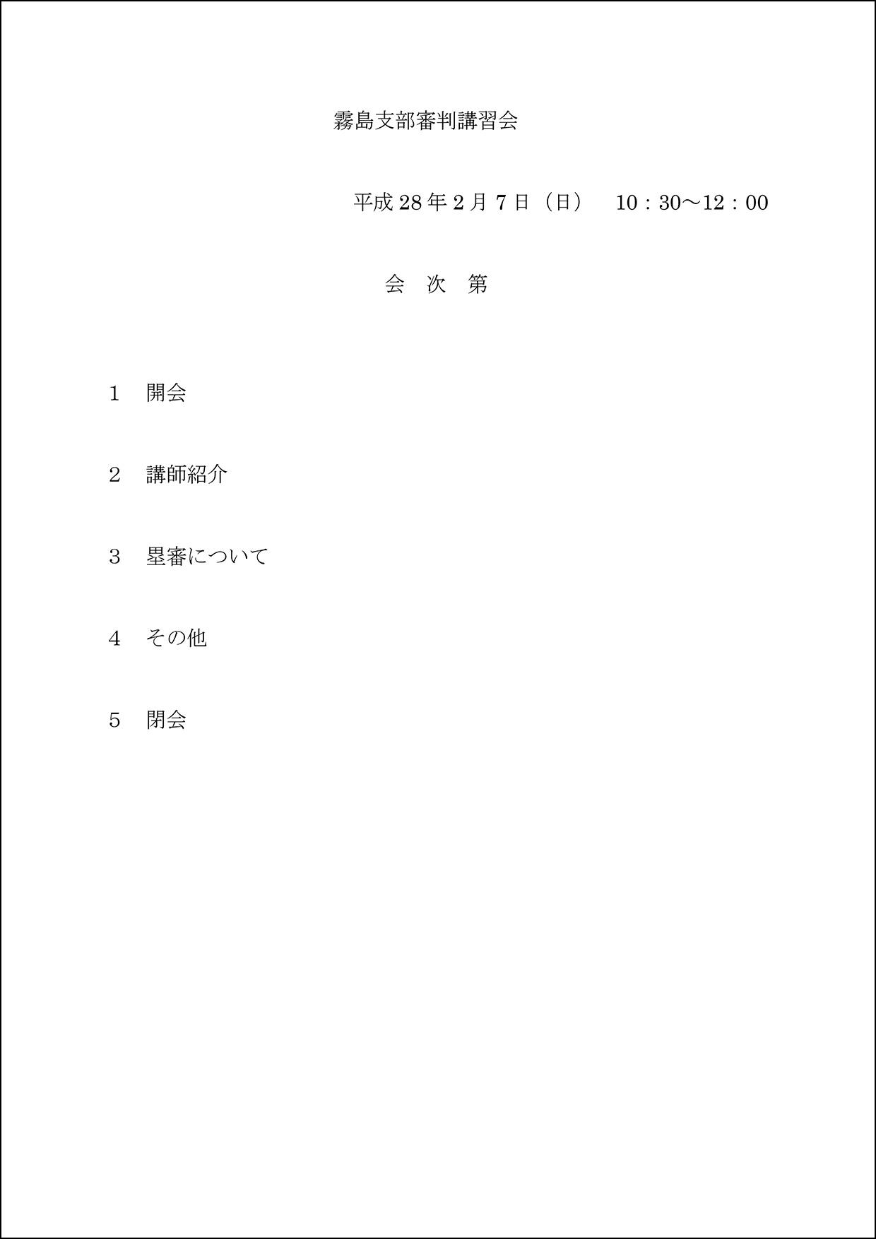 霧島支部審判講習会開催概要-2