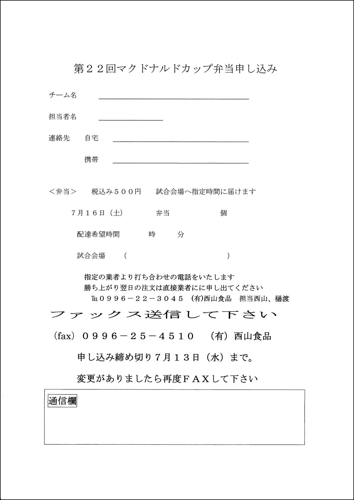 マクドナルドカップ-第22回県下学童軟式野球夏季大会003