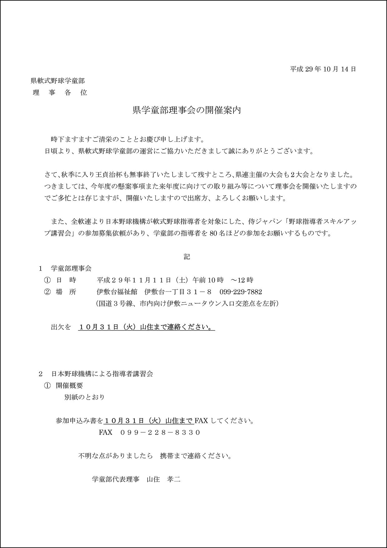 ▽県学童部理事会の開催案内