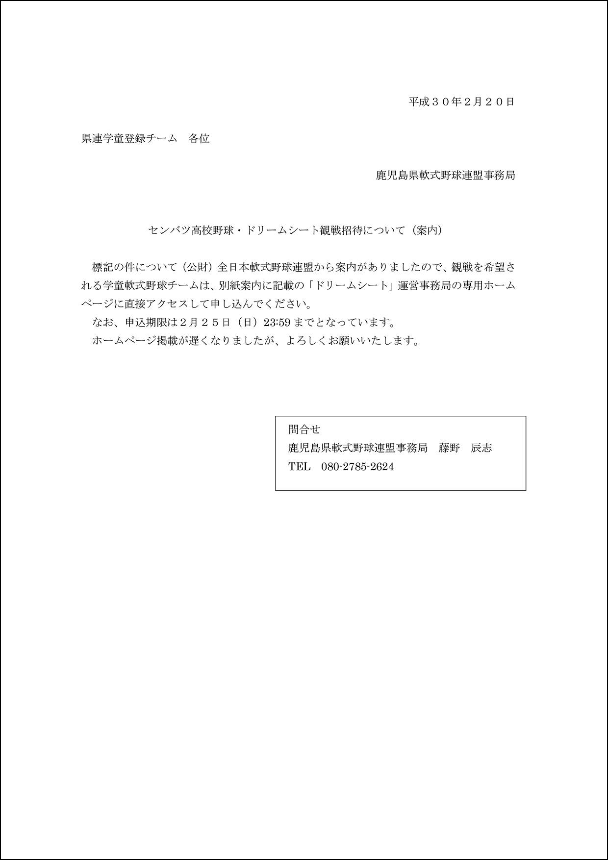 センバツ高校野球・ドリームシート観戦招待について(案内)