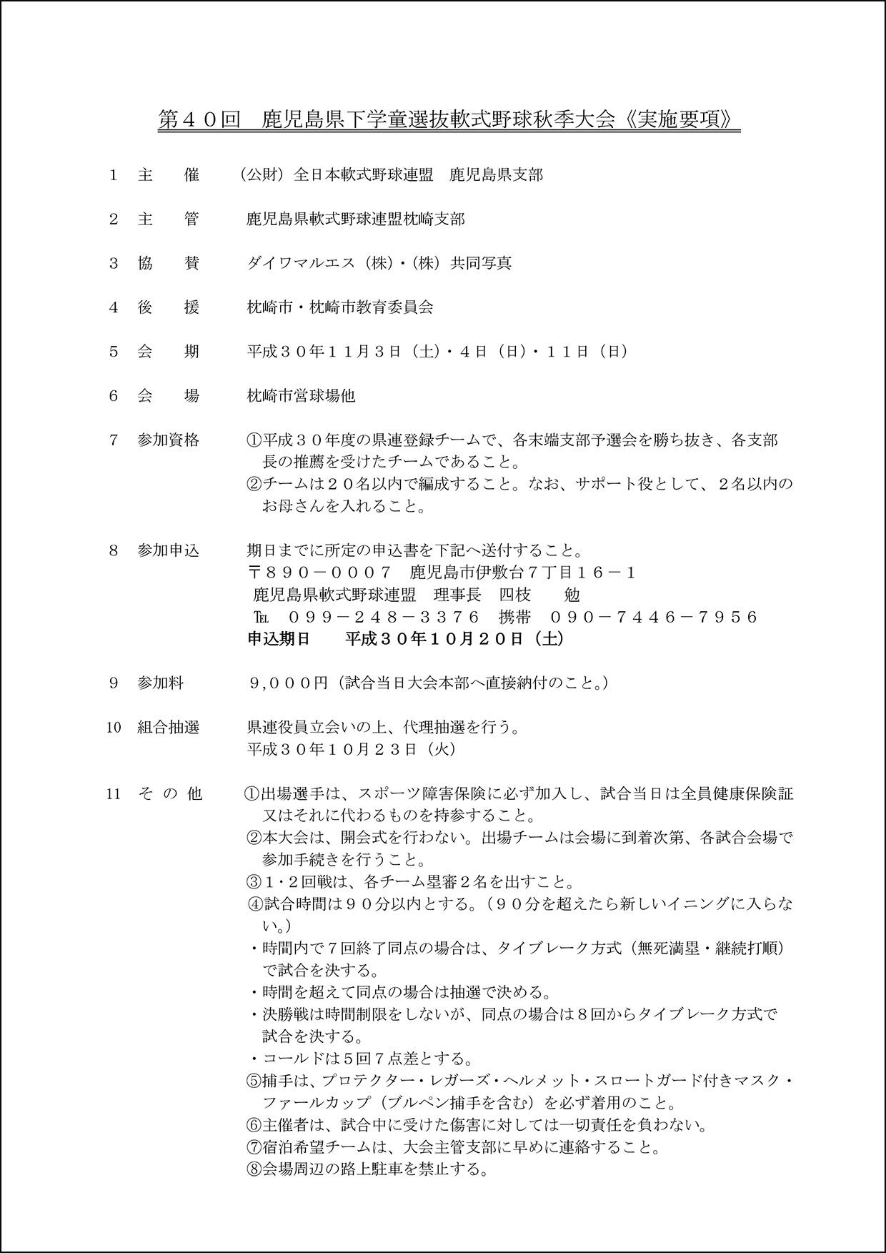 【変更】県下学童選抜軟式野球秋季大会実施要項