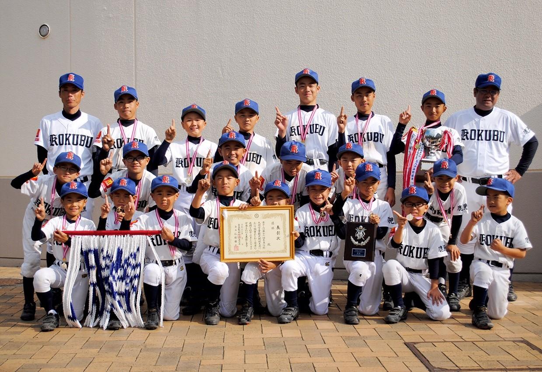 【優勝】第16回王貞治杯九州学童軟式野球大会