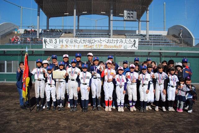 【結果】第3回学童軟式野球ひっとべおおすみ大会