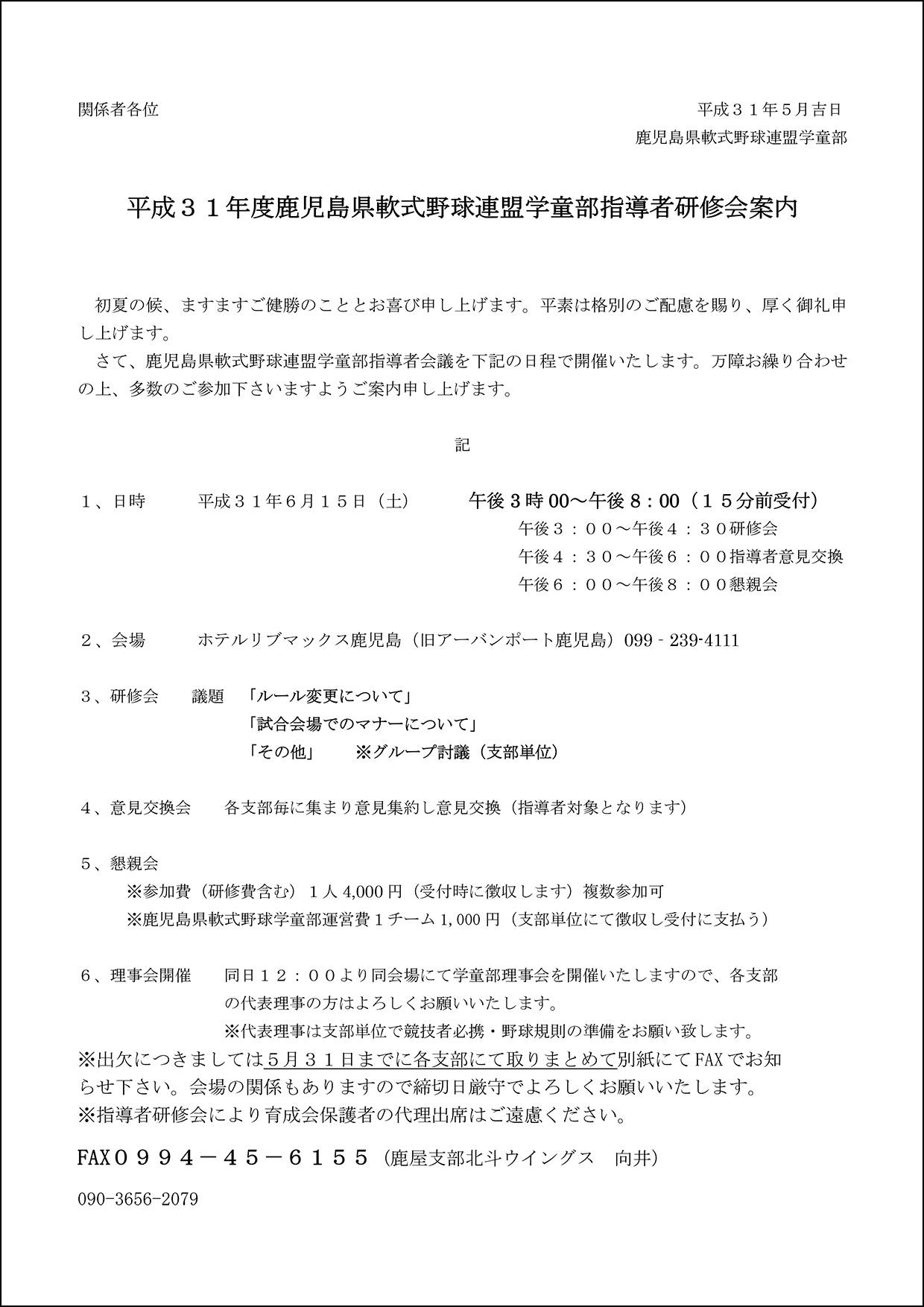 令和元年鹿児島県軟式野球連盟学童部指導者研修会のお知らせ