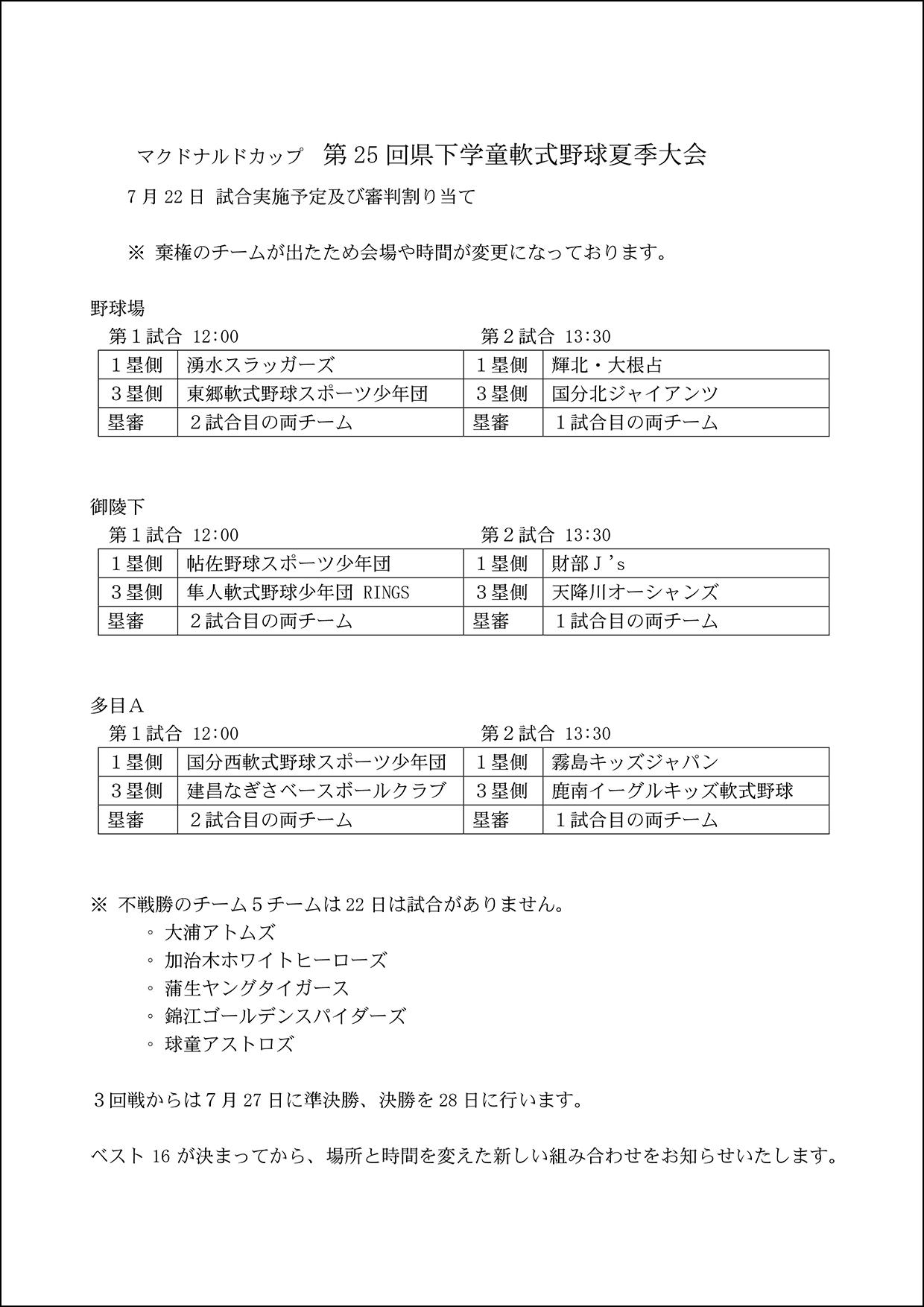 【変更】第25回県下学童軟式野球夏季大会