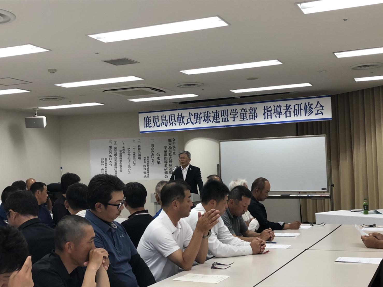令和元年鹿児島県軟式野球学童部指導者研修会開催報告