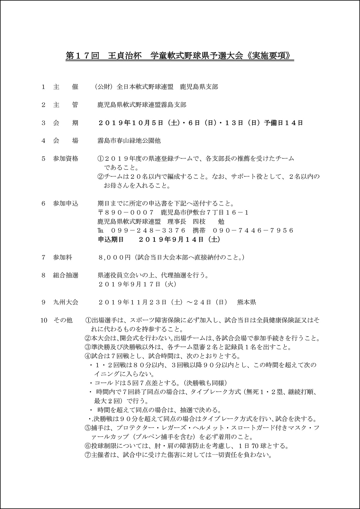 【組合せ】第17回王貞治杯学童軟式野球県予選大会