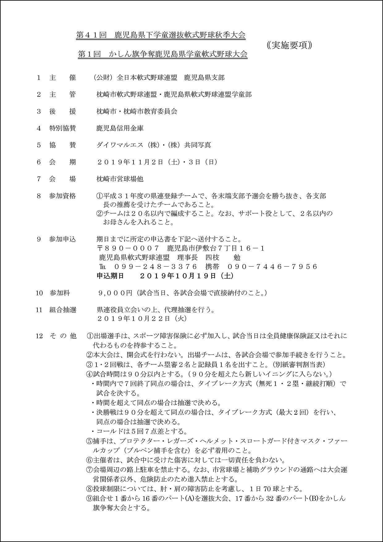 【実施要項】R1秋季県大会選抜・かしん旗