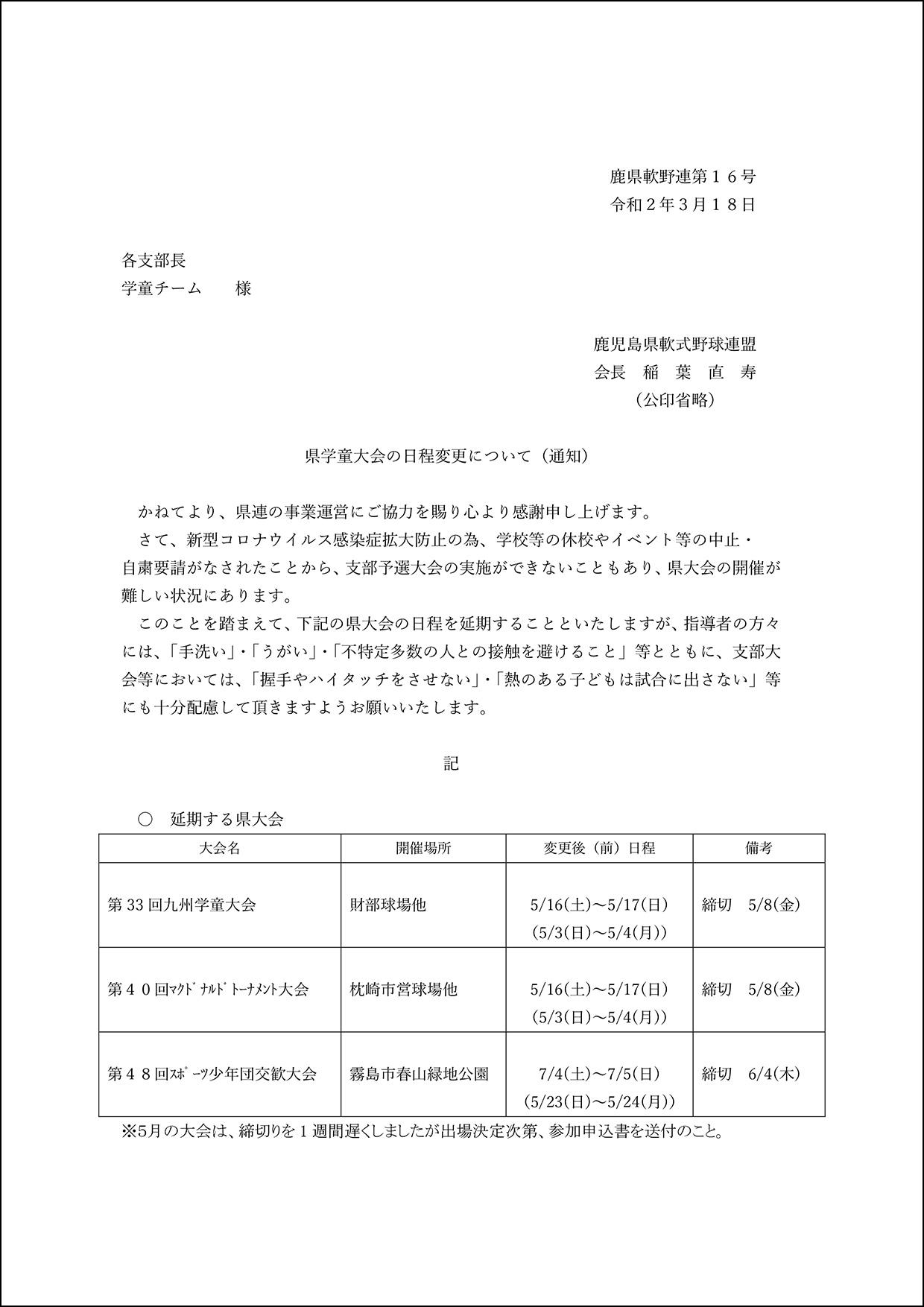 【通知】県学童大会の日程変更について
