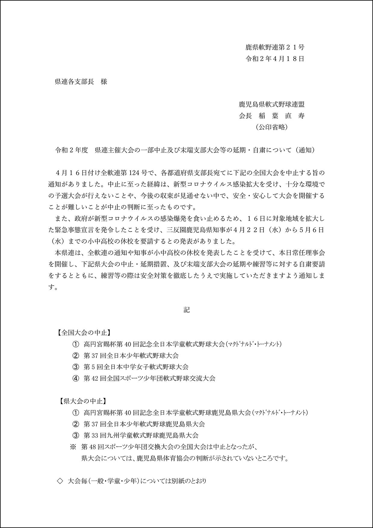 【通知】令和2年度県連主催大会の一部中止及び末端支部大会等の延期・自粛について