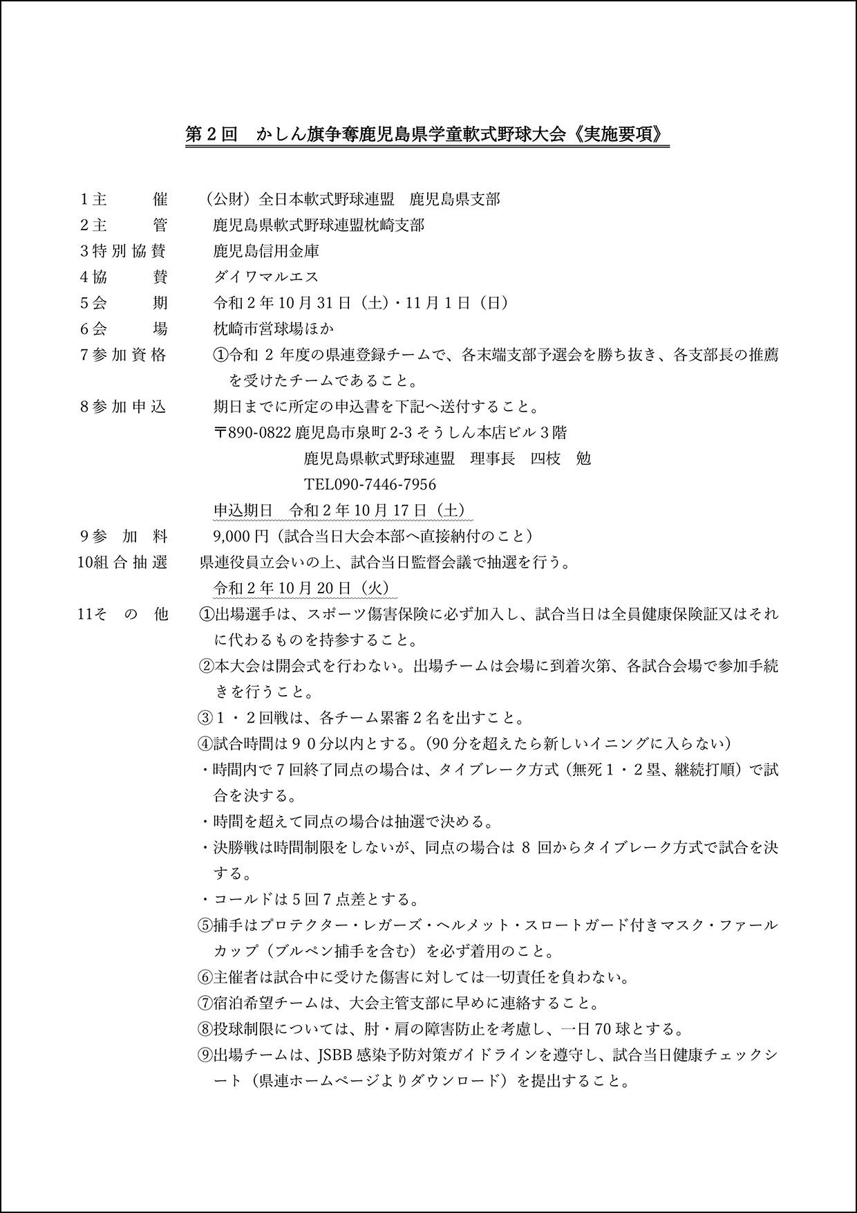 【実施要項】第2回かしん旗争奪鹿児島県学童軟式野球大会