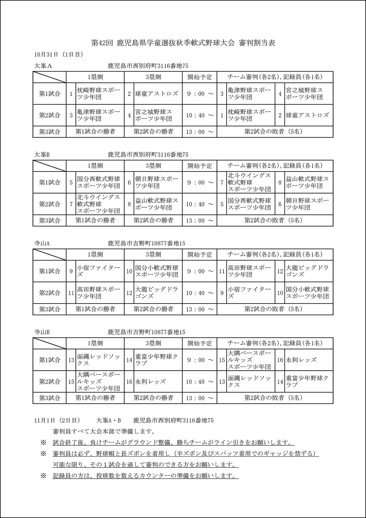 【審判割当表】第42回 鹿児島県学童選抜秋季軟式野球大会