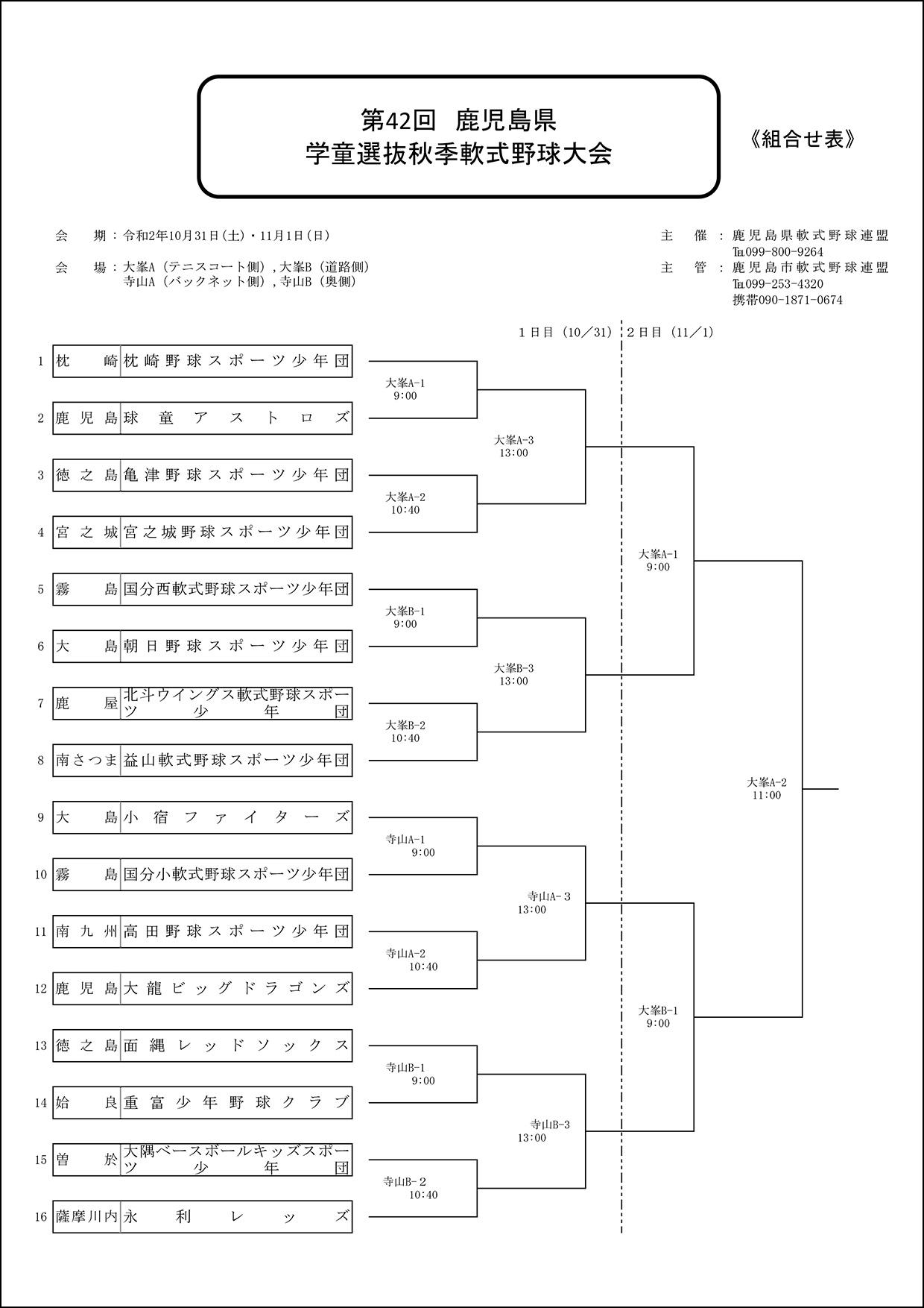 【組合せ】第42回鹿児島県 学童選抜秋季軟式野球大会