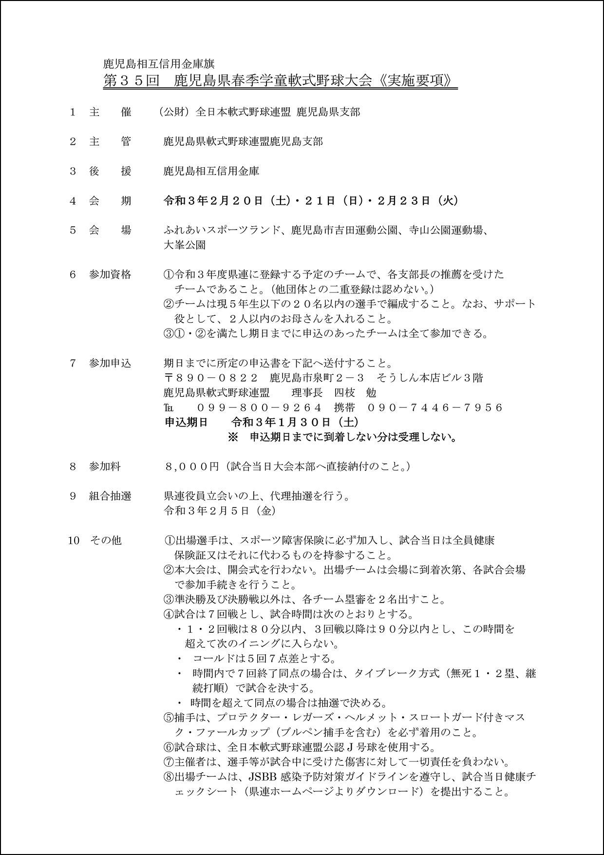 鹿児島相互信用金庫旗 第35回県春季学童軟式野球大会
