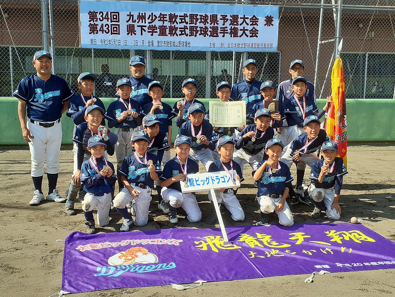 【結果】第43回県下学童軟式野球選手権(第34回九州少年)大会