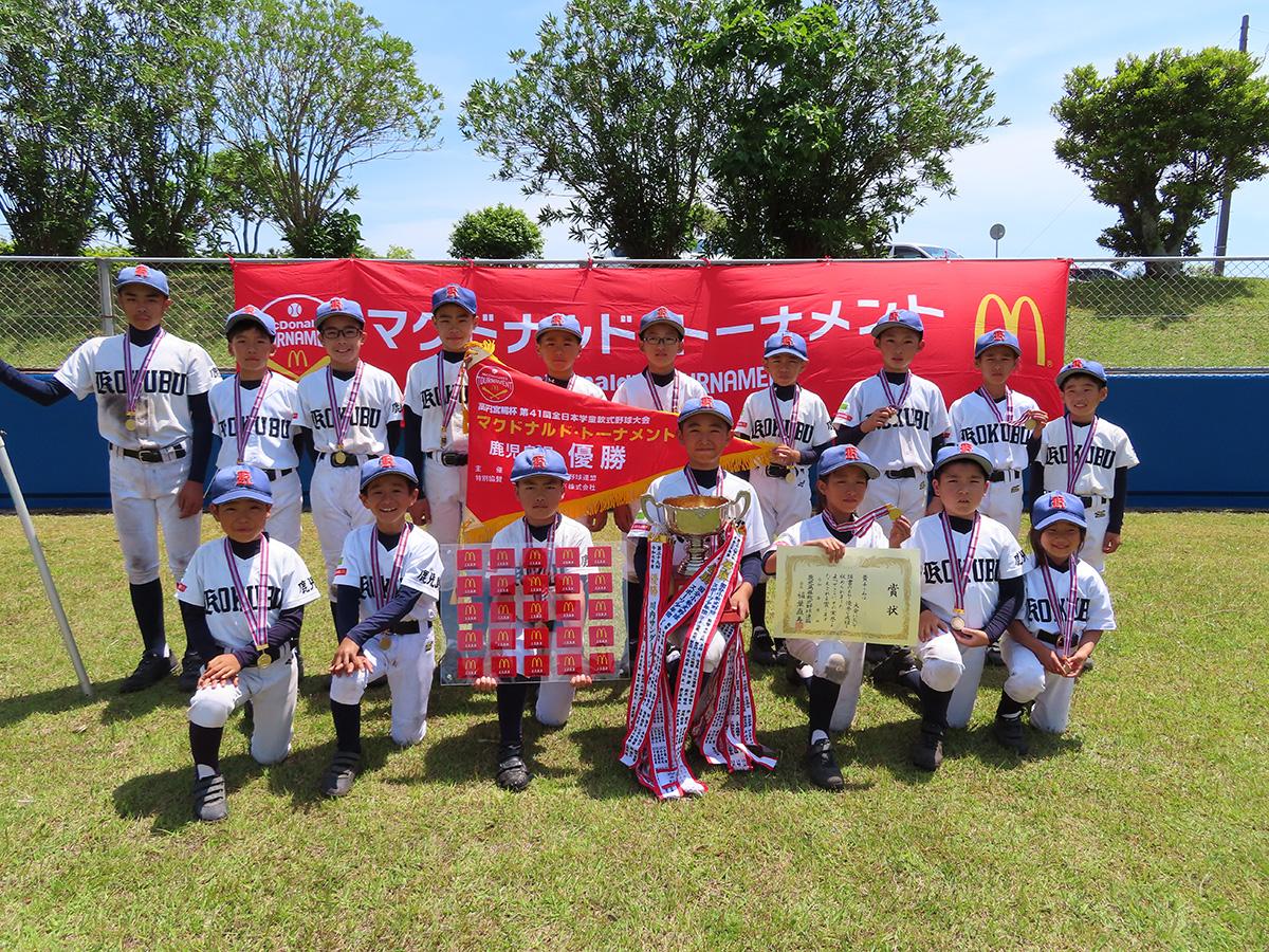 【結果】第41回全日本学童軟式野球大会 マクドナルド・トーナメント