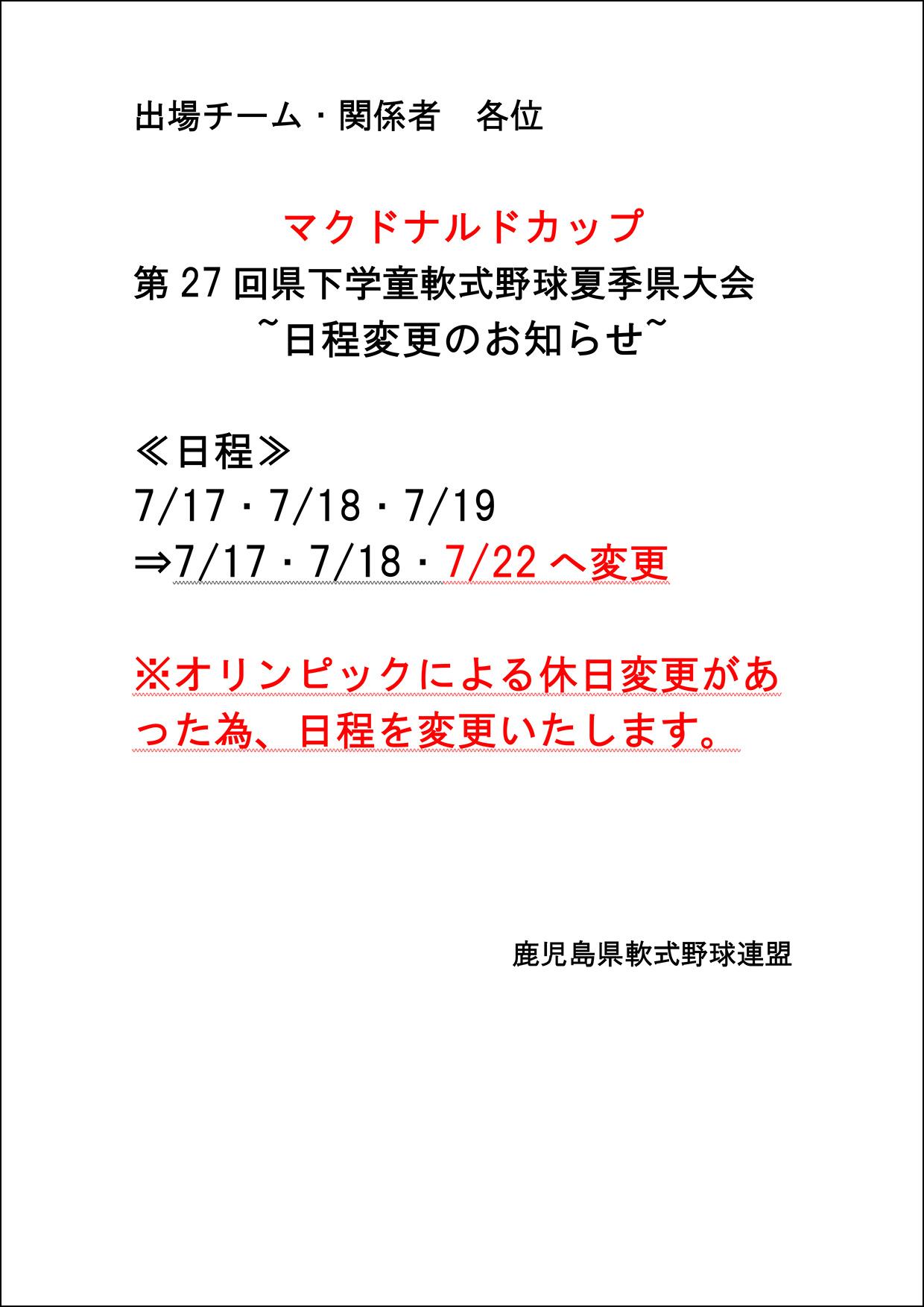 【日程変更のお知らせ】マクドナルドカップ 第27回県下学童軟式野球夏季県大会